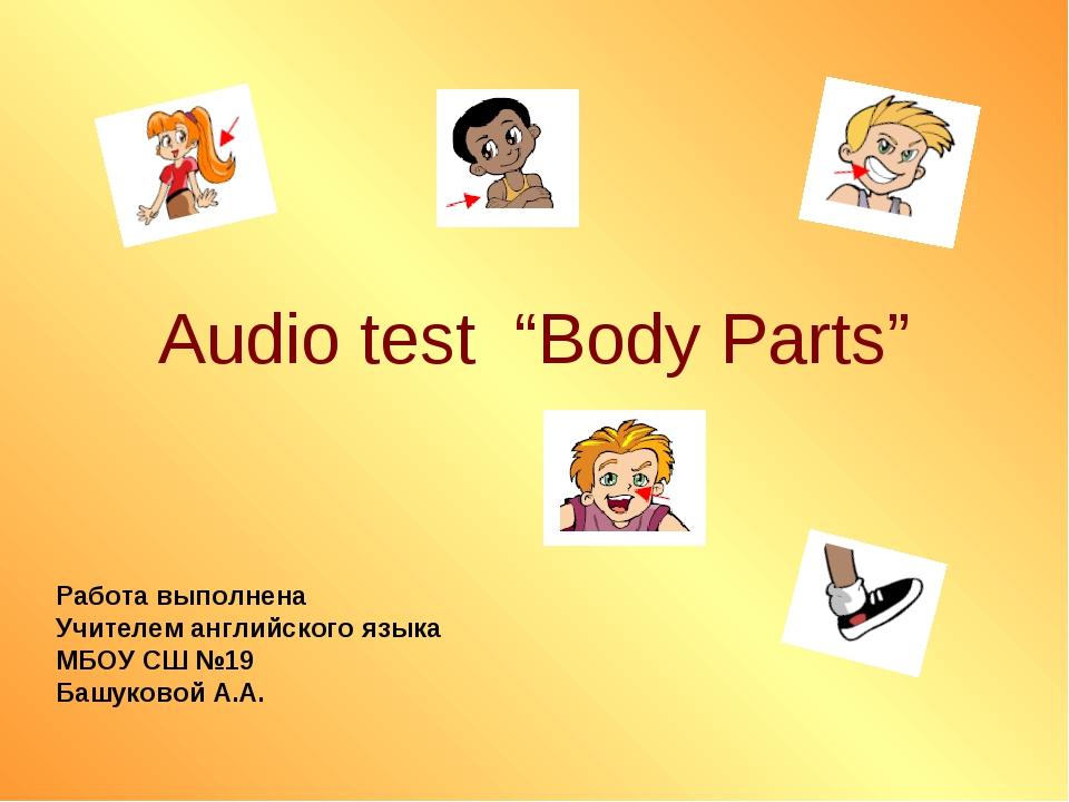 """Audio test """"Body Parts"""" Работа выполнена Учителем английского языка МБОУ СШ №..."""