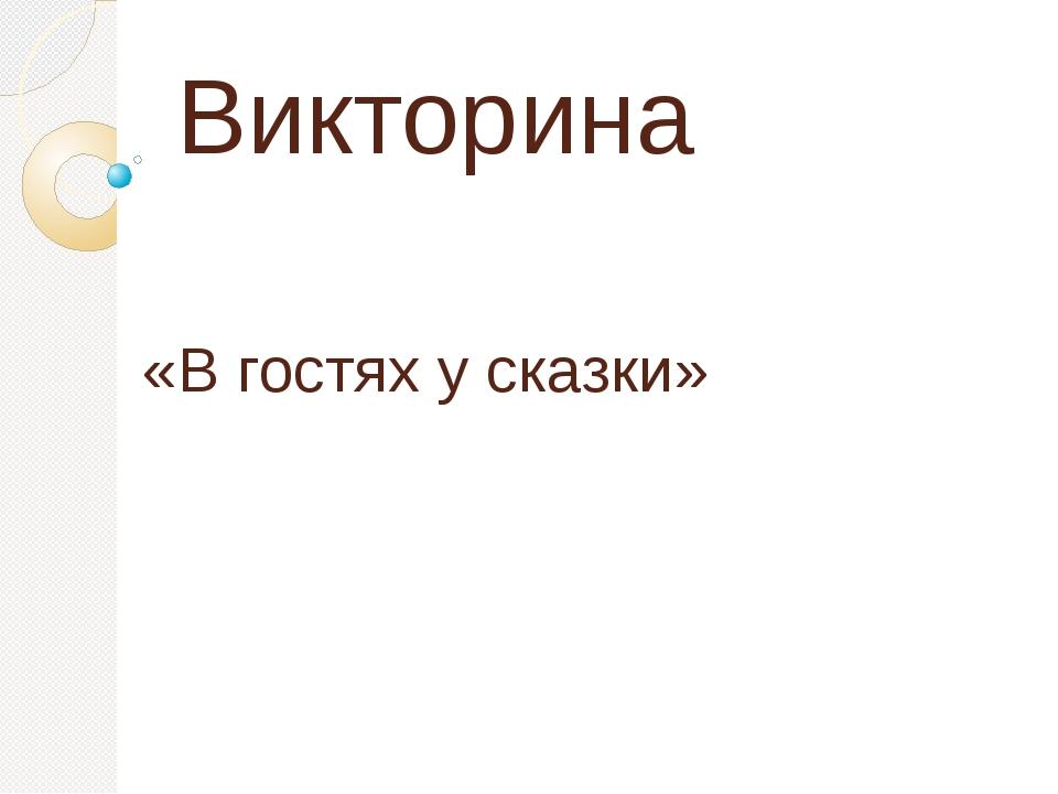 Викторина «В гостях у сказки»