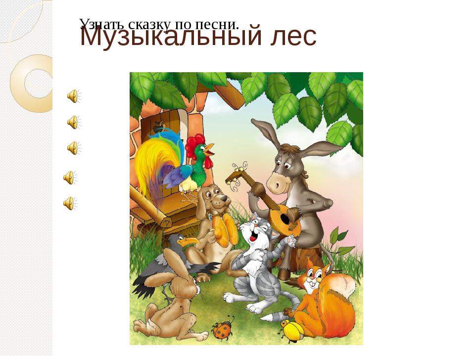 Музыкальный лес Узнать сказку по песни.