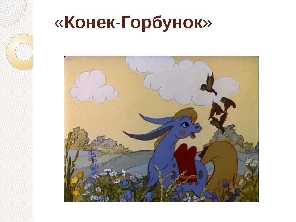 «Конек-Горбунок»
