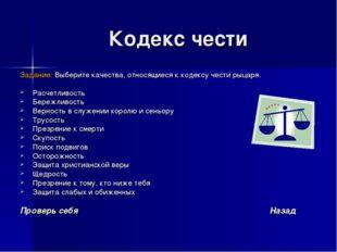 Кодекс чести Задание: Выберите качества, относящиеся к кодексу чести рыцаря.