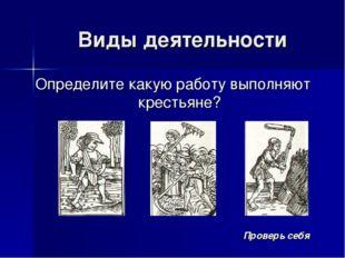 Виды деятельности Определите какую работу выполняют крестьяне? Проверь