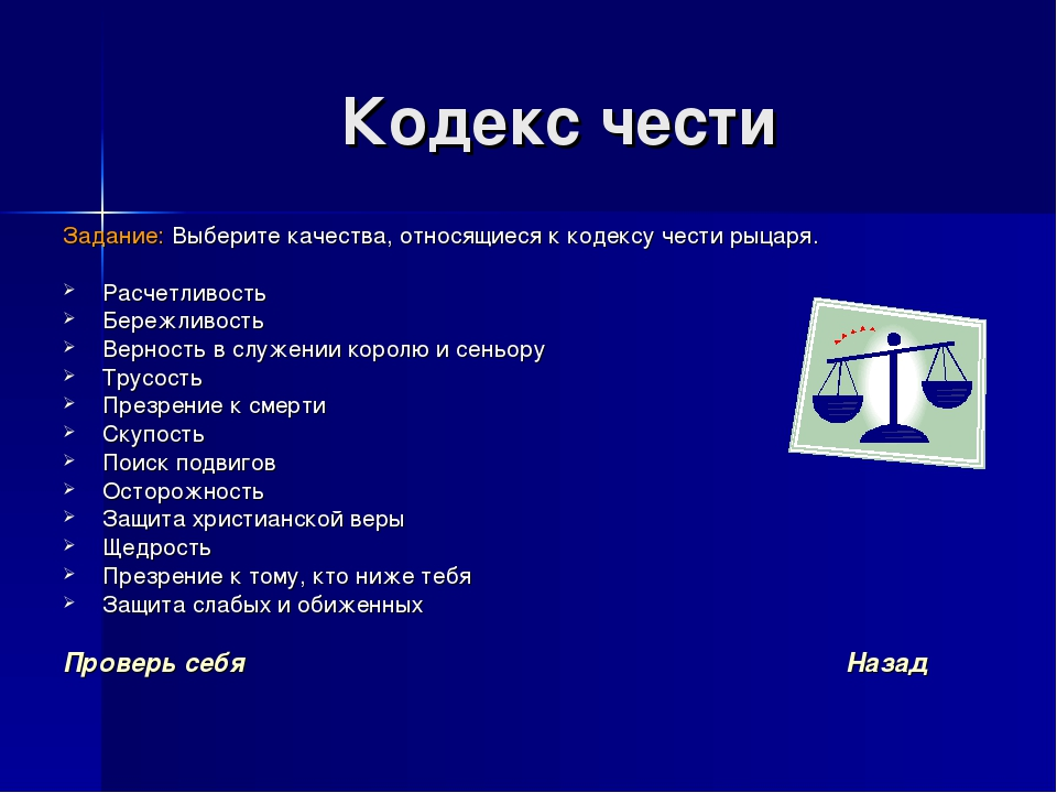 Кодекс чести Задание: Выберите качества, относящиеся к кодексу чести рыцаря....