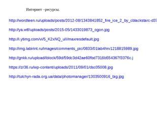 http://wordteen.ru/uploads/posts/2012-08/1343841852_fire_ice_2_by_cblackstarc