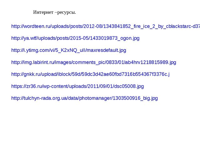 http://wordteen.ru/uploads/posts/2012-08/1343841852_fire_ice_2_by_cblackstarc...