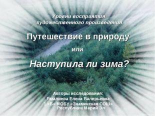 Уровни восприятия художественного произведения Путешествие в природу Наступил