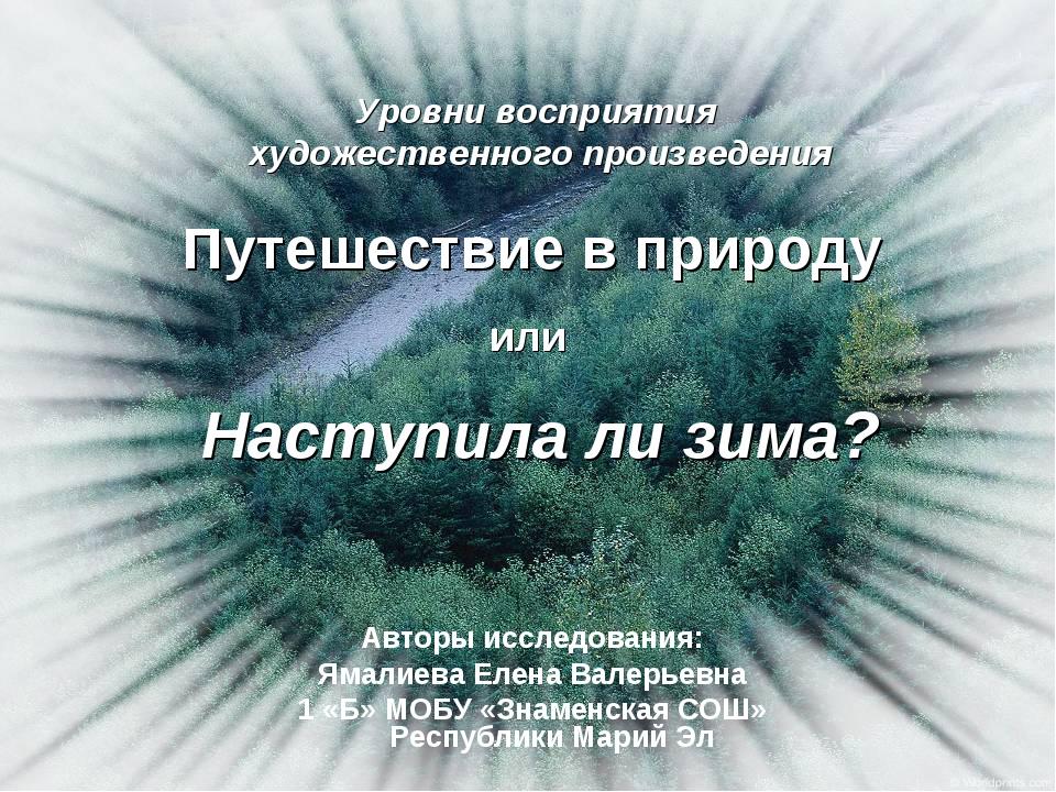 Уровни восприятия художественного произведения Путешествие в природу Наступил...