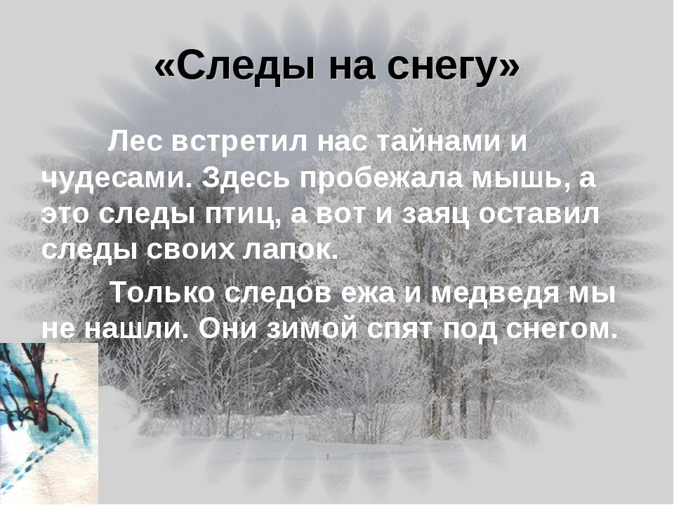 «Следы на снегу» Лес встретил нас тайнами и чудесами. Здесь пробежала мышь,...