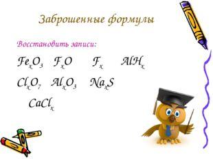 Заброшенные формулы Восстановить записи: FexO3 FxO Fx AlHx ClxO7 AlxO3 NaxS C