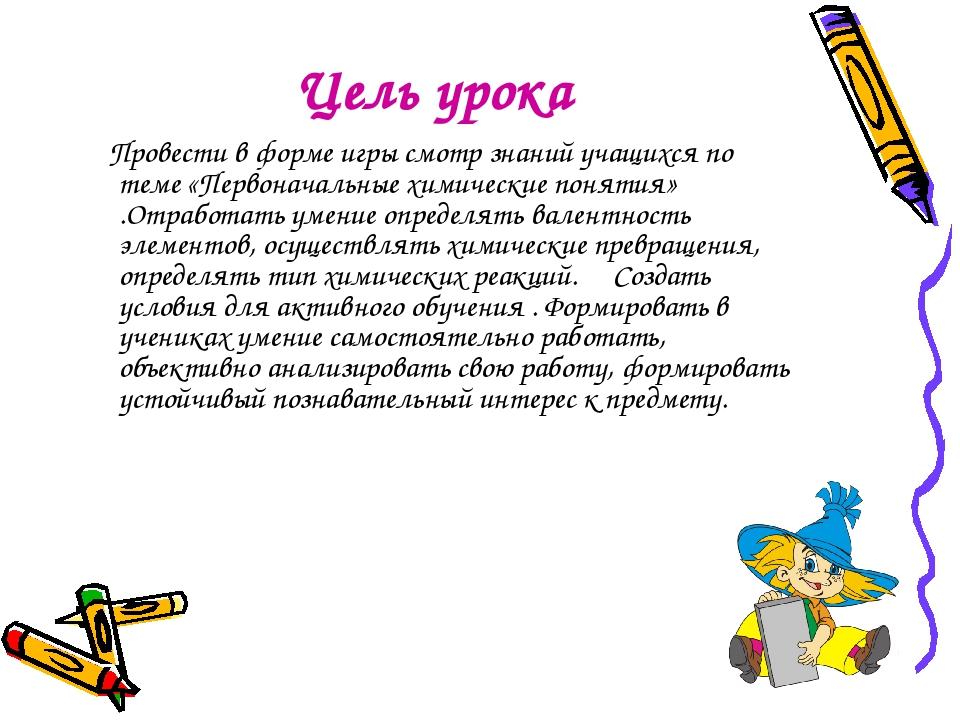 Цель урока Провести в форме игры смотр знаний учащихся по теме «Первоначальны...