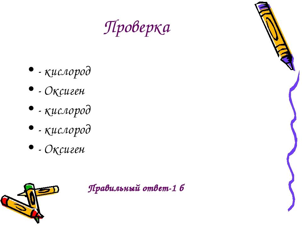 Проверка - кислород - Оксиген - кислород - кислород - Оксиген Правильный отве...