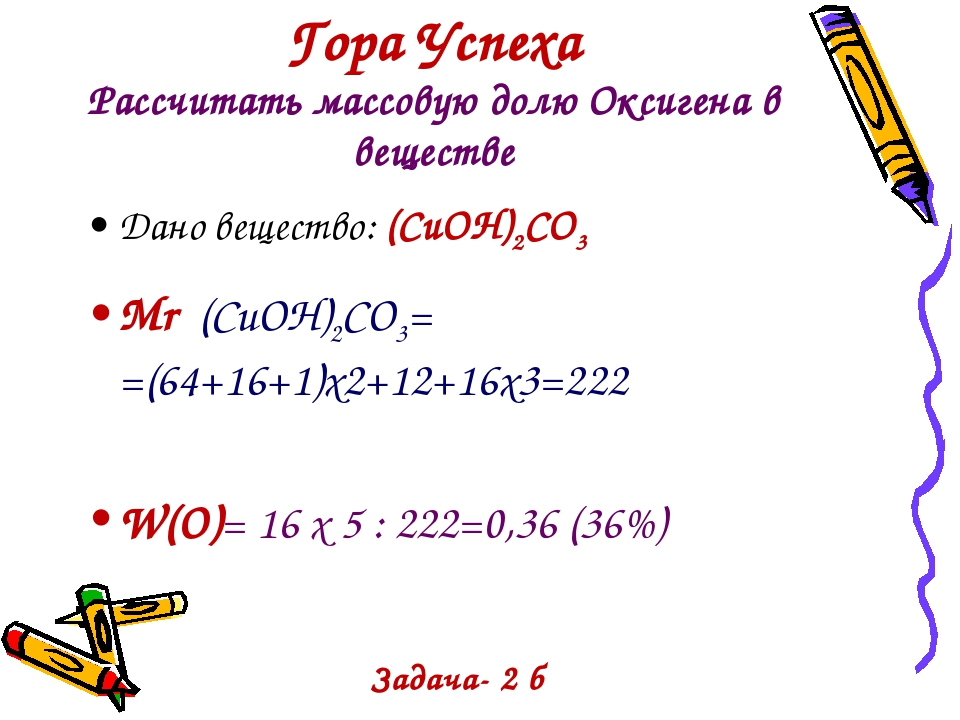 Гора Успеха Рассчитать массовую долю Оксигена в веществе Дано вещество: (СuOH...