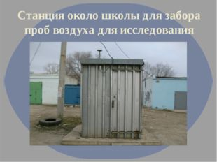Станция около школы для забора проб воздуха для исследования