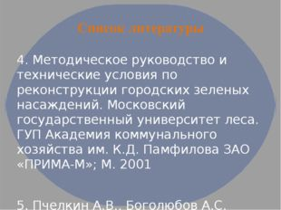 4. Методическое руководство и технические условия по реконструкции городских