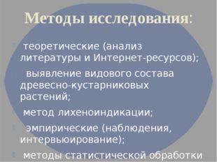Методы исследования: теоретические (анализ литературы и Интернет-ресурсов); в