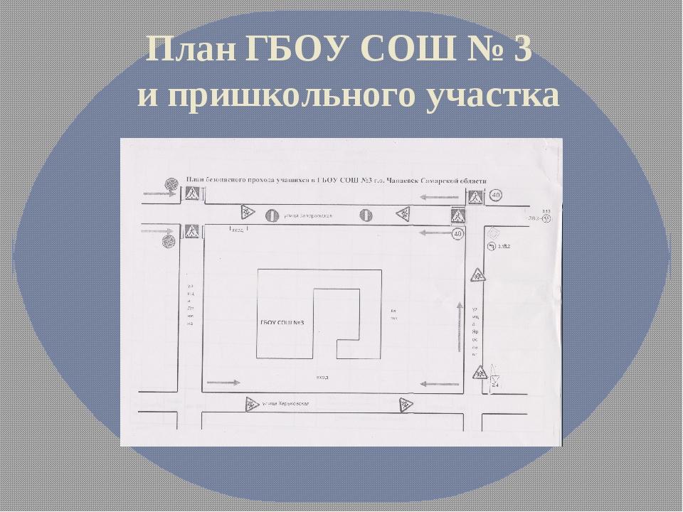 План ГБОУ СОШ № 3 и пришкольного участка