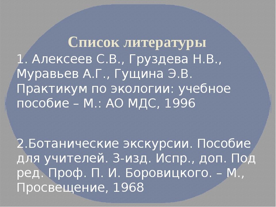 Список литературы 1. Алексеев С.В., Груздева Н.В., Муравьев А.Г., Гущина Э.В....