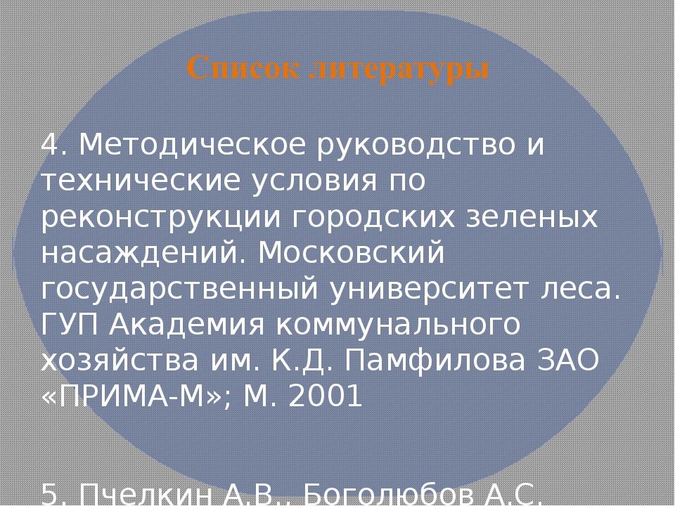 4. Методическое руководство и технические условия по реконструкции городских...