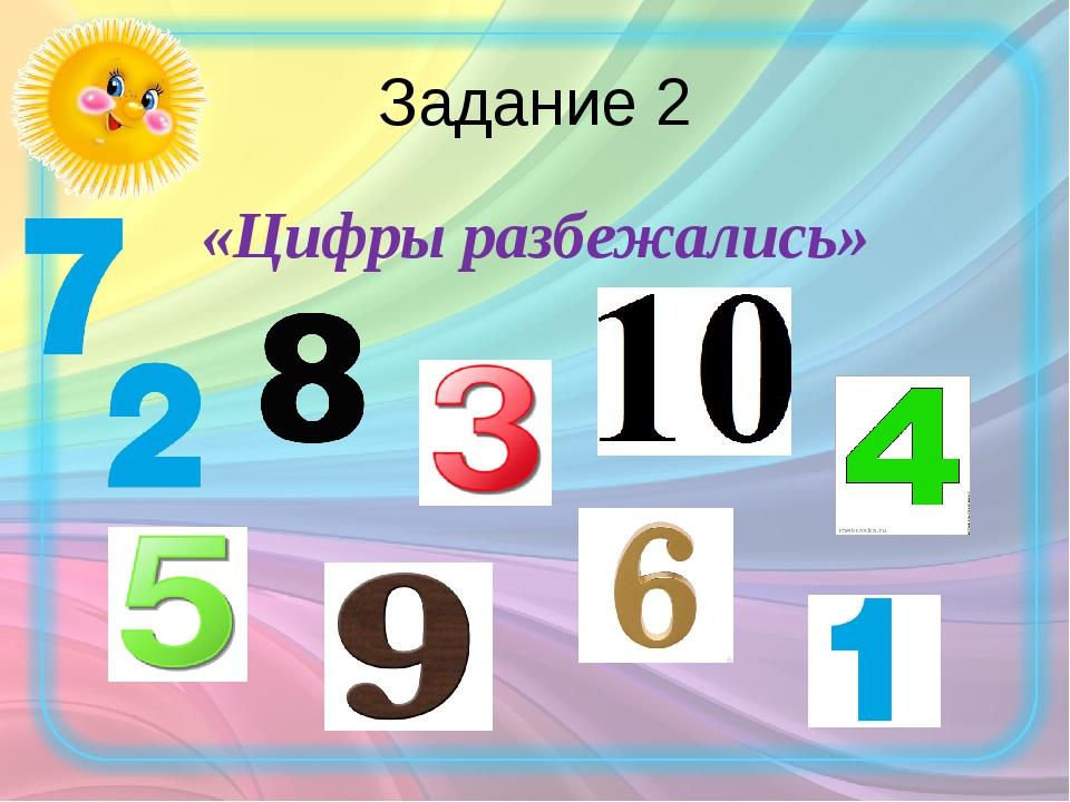 Задание 2 «Цифры разбежались»