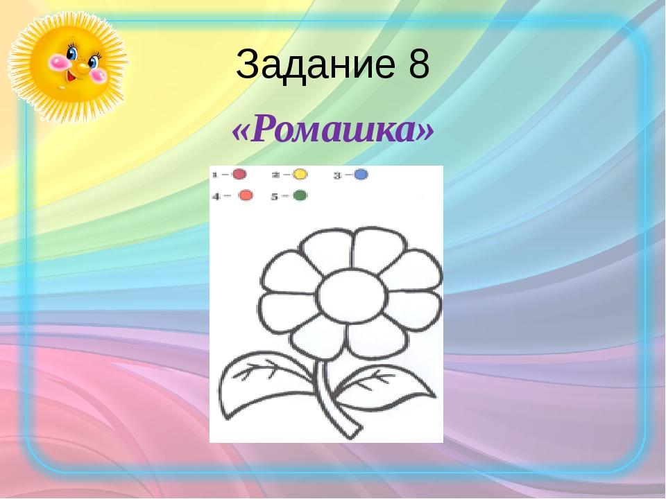 Задание 8 «Ромашка»