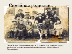Семейная реликвия… Царук Кузьма Трофимович в центре. В нижнем ряду,3 –я слева