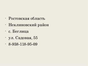 Ростовская область Неклиновский район с. Беглица ул. Садовая, 55 8-938-118-9