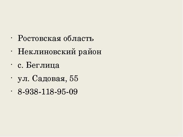 Ростовская область Неклиновский район с. Беглица ул. Садовая, 55 8-938-118-9...
