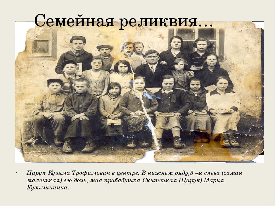 Семейная реликвия… Царук Кузьма Трофимович в центре. В нижнем ряду,3 –я слева...
