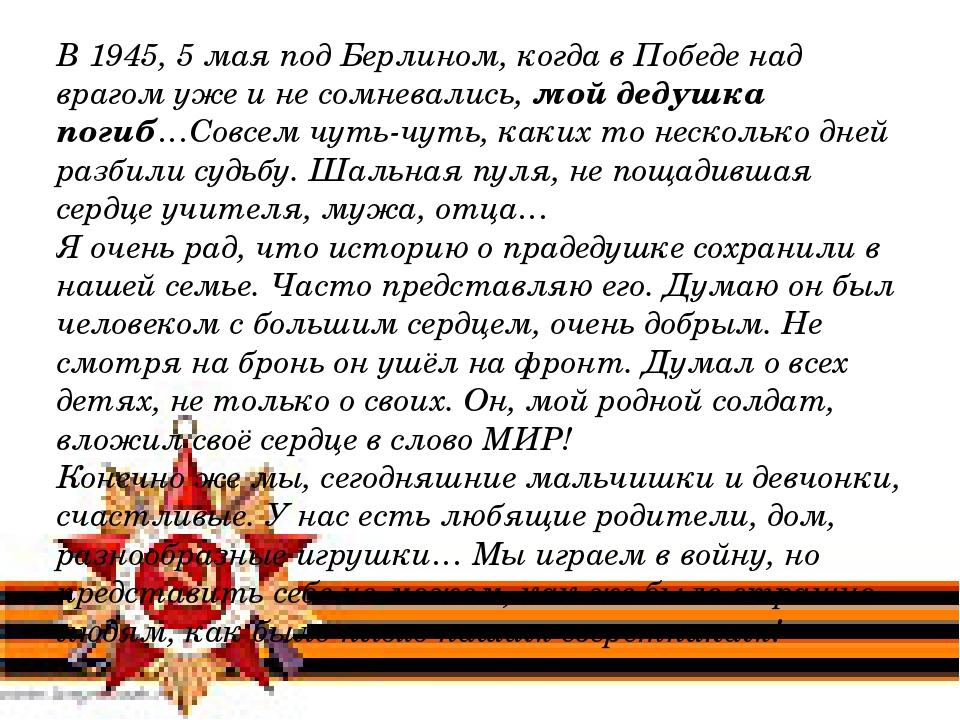 В 1945, 5 мая под Берлином, когда в Победе над врагом уже и не сомневались, м...