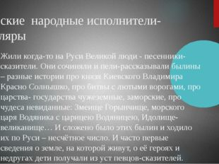 Русские народные исполнители- гусляры Жили когда-то на РусиВеликой люди - пе