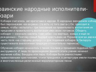 Украинские народные исполнители-кобзари Кобзари считались авторитетами в наро