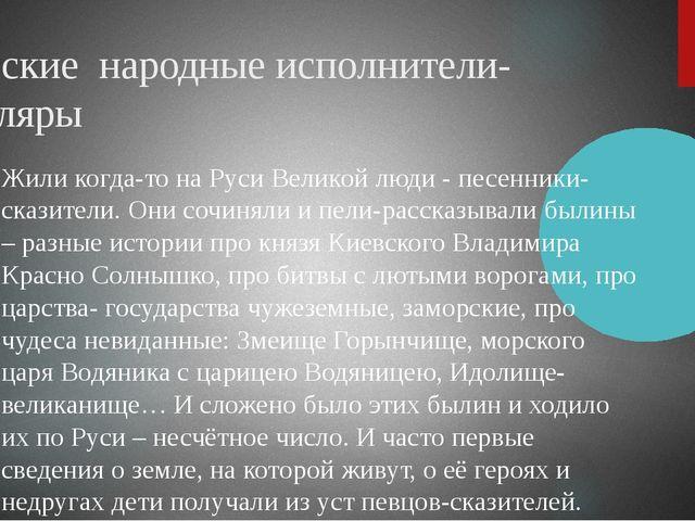 Русские народные исполнители- гусляры Жили когда-то на РусиВеликой люди - пе...