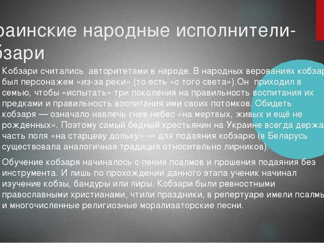 Украинские народные исполнители-кобзари Кобзари считались авторитетами в наро...