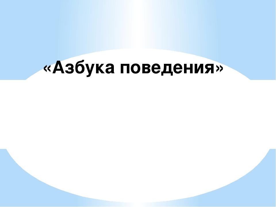 «Азбука поведения»