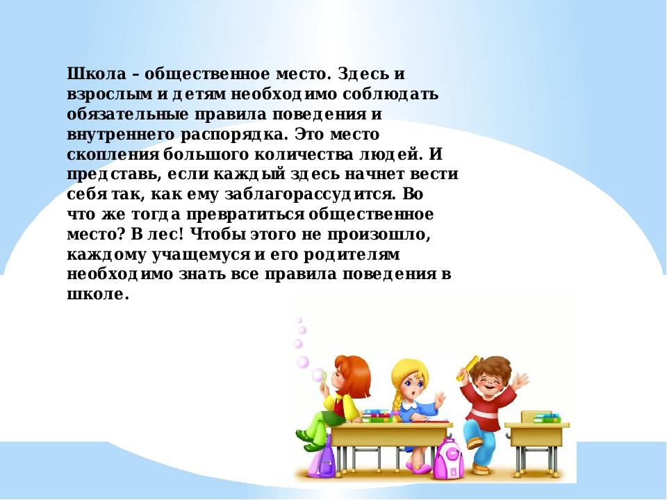 Школа – общественное место. Здесь и взрослым и детям необходимо соблюдать обя...