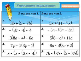 Упростить выражение: Распечатать В а р и а н т 1. В а р и а н т 2. 1.1. 2.