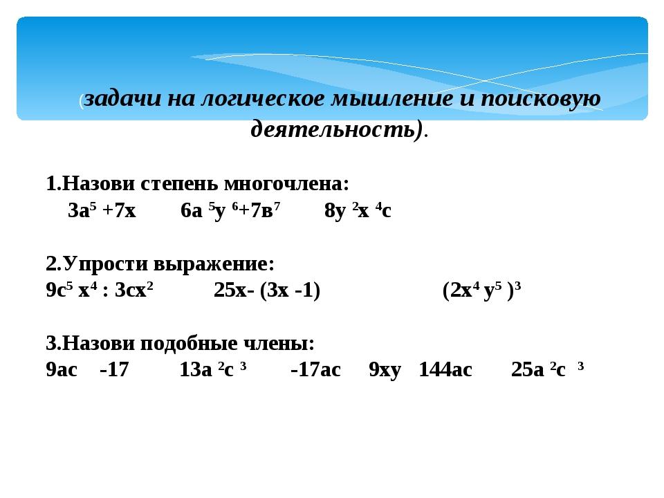 (задачи на логическое мышление и поисковую деятельность).  1.Назови степень...