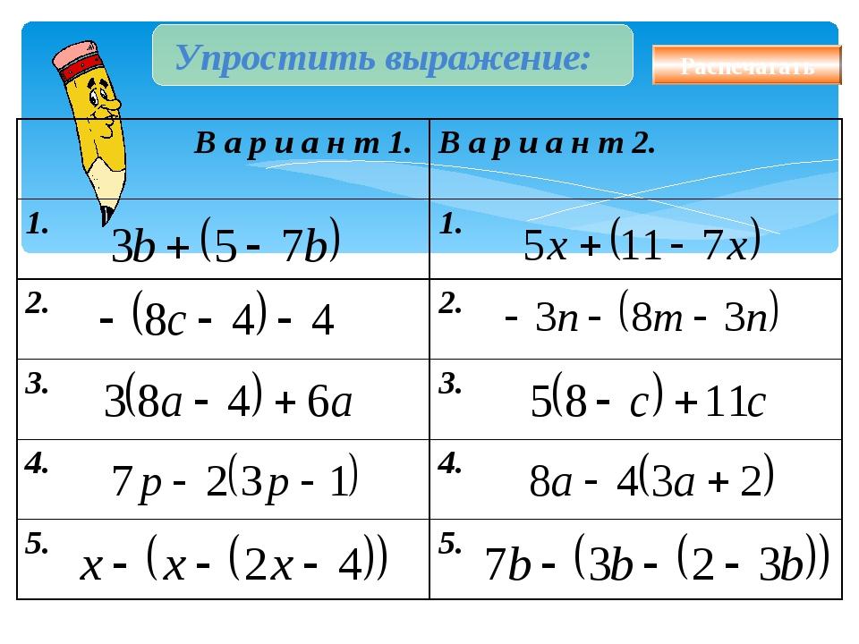 Упростить выражение: Распечатать В а р и а н т 1. В а р и а н т 2. 1.1. 2....