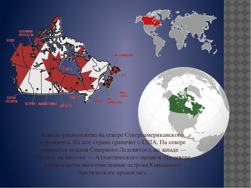 Где канада находится