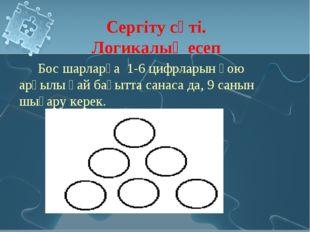 Бос шарларға 1-6 цифрларын қою арқылы қай бағытта санаса да, 9 санын шығару