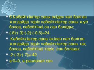 3.Көбейткіштер саны екіден көп болған жағдайда теріс көбейткіштер саны жұп бо