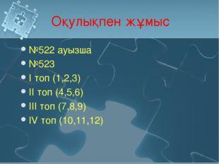 Оқулықпен жұмыс №522 ауызша №523 І топ (1,2,3) ІІ топ (4,5,6) ІІІ топ (7,8,9)