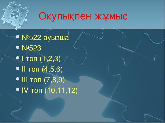 Оқулықпен жұмыс №522 ауызша №523 І топ (1,2,3) ІІ топ (4,5,6) ІІІ топ (7,8,9)...