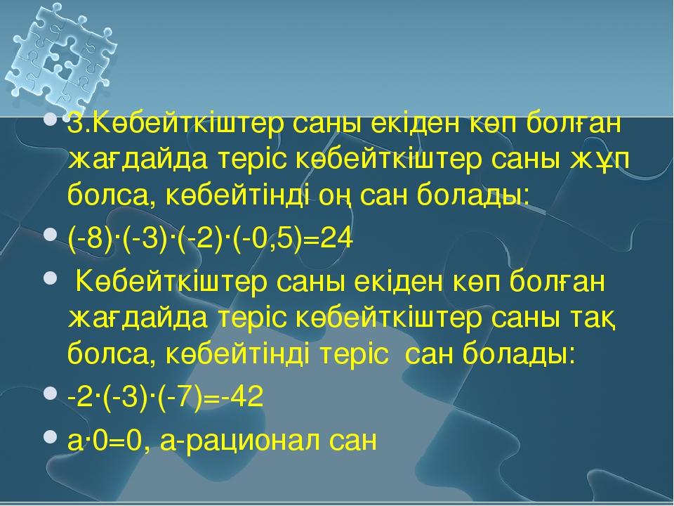 3.Көбейткіштер саны екіден көп болған жағдайда теріс көбейткіштер саны жұп бо...