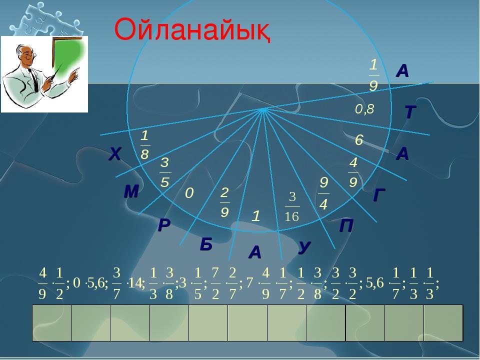 Математика 1 сынып санды ж4d9не 4d9ріпті 4e9рнектер