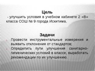 Цель - улучшить условия в учебном кабинете 2 «В» класса СОШ № 9 города Искити