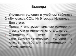 Выводы Улучшили условия в учебном кабинете 2 «В» класса СОШ № 9 города Искит