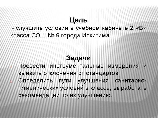 Цель - улучшить условия в учебном кабинете 2 «В» класса СОШ № 9 города Искити...