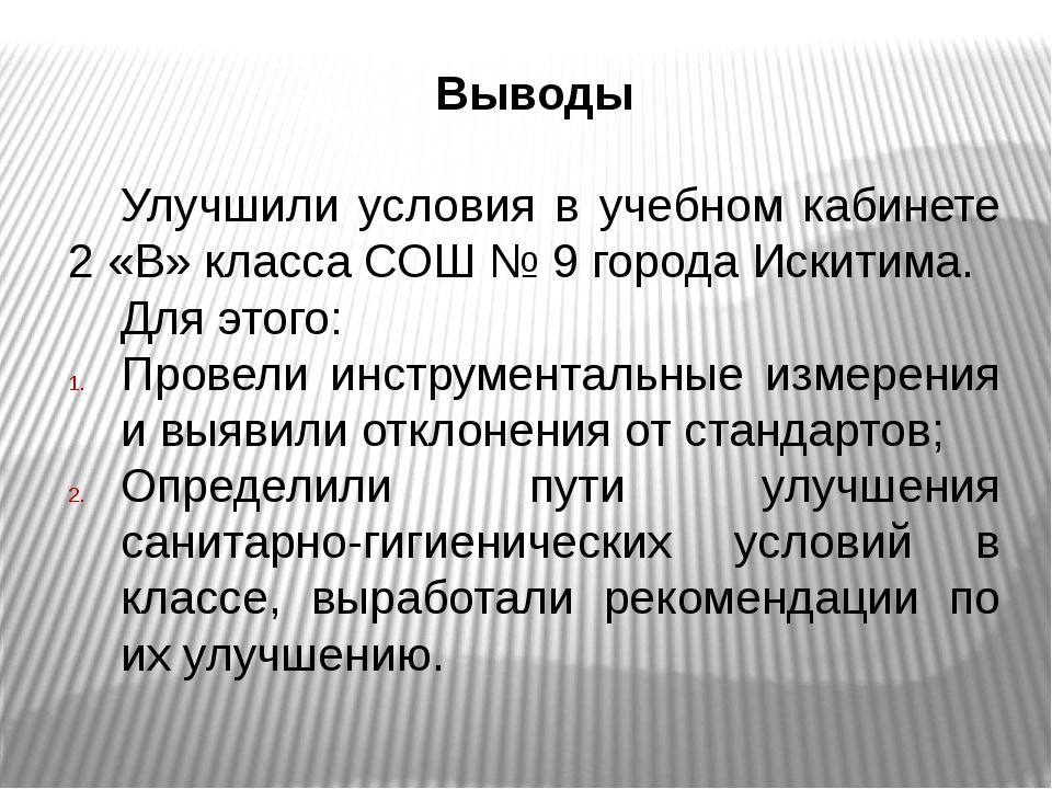 Выводы Улучшили условия в учебном кабинете 2 «В» класса СОШ № 9 города Искит...