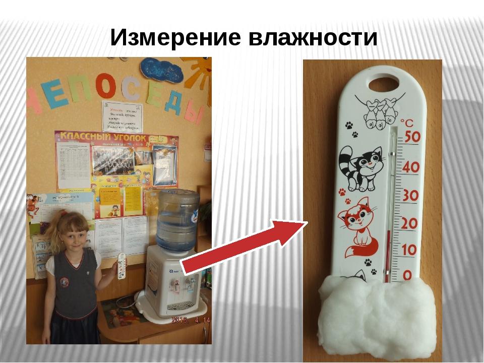 Измерение влажности